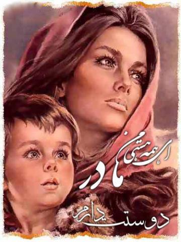 روز مادر مبارك