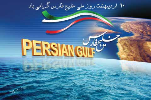 امروز 10 اردیبهشت روز ملی خلیج همیشه فارس است