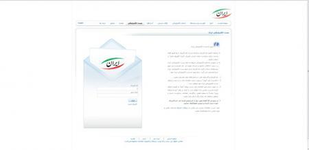 پست الکترونیکی(ایمیل) ایران میل