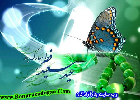 عید فطر 92