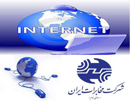 اینترنت روستایی