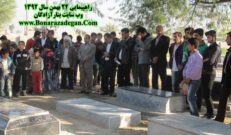 بیست و دو بهمن ۹۲ بنارآزادگان
