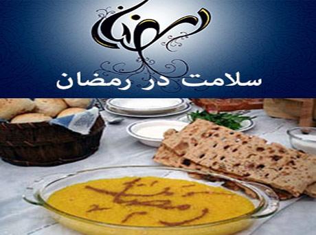 سلامت در رمضان