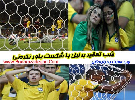 شکست برزیل مقابل المان 2014